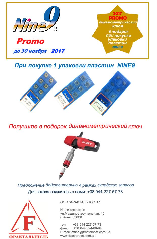 dinamometricheskiy-kluch-akziya